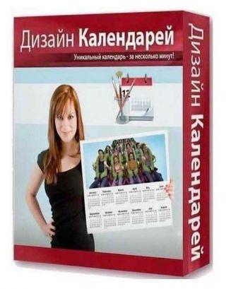 Дизайн Календарей 11.0 + RePack/ Portable