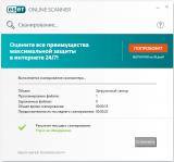 ESET Online Scanner 2.0.22.0 [Ru]