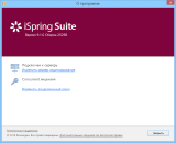 iSpring Suite 9.1.0.25298 *RUSSIAN*