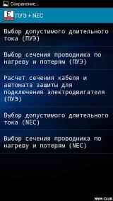 Мобильный электрик Pro 4.5 [Android]