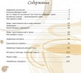 Библия кофе / А. Бузмаков, И. Васильчикова/ 2011