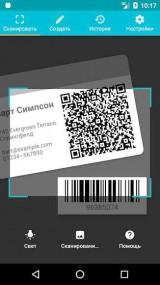 Сканер QR и штрих-кодов v2.1.8 Pro [Android]