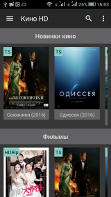 Кино HD (v.2.2.1 Pro) Ad-Free (Android)