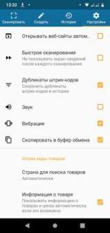 QRbot. Сканер QR-кода и штрих-кода 2.4.2 (Android)