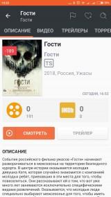 Filmix v0.7.1 [Ru/En] - онлайн HD кинотеатр