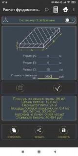 Строительный калькулятор v1.9.81 AdFree (Ru/Ml)(Android)