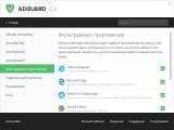 Adguard Premium 6.4.1814.4903 / 7.0.2405.6085 Nightly RePack & Portable by elchupakabra