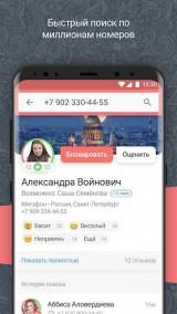 NumBuster Pro  Кто звонит? Чей номер телефона v5.0.27 [Android]