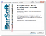 Total Commander v9.22a Extended 19.3 Full / Lite   Portable   Extended Lite by BurSoft (Ru/En) [2019]