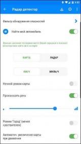 Радар Детектор PRO 3.1.2 [Android]
