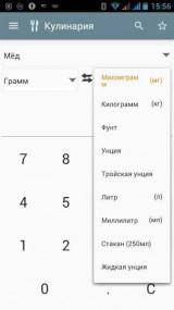 Конвертер величин Pro 1.31 (Android)