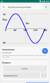Electronics Engineering Calculators PRO 3.1.0 [Android]