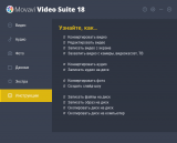 Movavi Video Suite [v18.3.0 x86/x64] (2019) PC | Repack & Portable