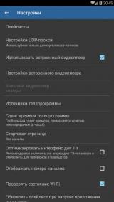 IPTV Pro 5.0.2 [Android]