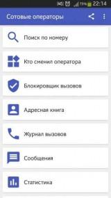 Сотовые операторы PRO 2.13 (Android)