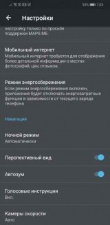 MAPS.ME - Офлайн карты v9.0.8 [Android]