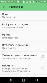 Лайм HD TV v3.3.2 Ad-Free (Android)