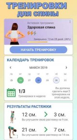 Здоровая спина v3.2 Premium [Android]