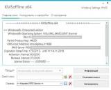 KMSoffline 2.1.2 Portable by Ratiborus (Ru/En)
