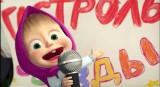 Маша и Медведь: Там все любят петь (Серия 79) WEB-DLRip