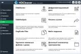 HDCleaner 1.280 + Portable (Ru/Ml)